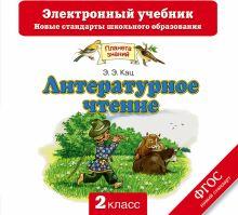 Кац Э.Э. - Литературное чтение. 2 класс. Электронный учебник (CD) обложка книги