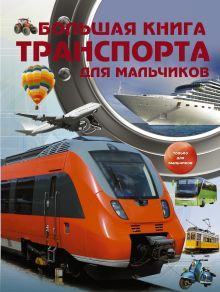. - Большая книга транспорта для мальчиков обложка книги