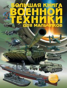 . - Большая книга военной техники для мальчиков обложка книги