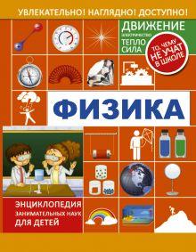 . - Физика обложка книги
