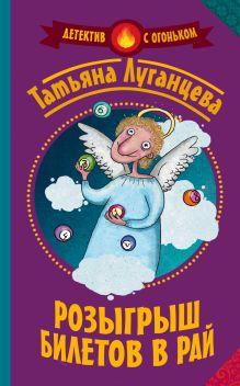 Луганцева Т.И. - Розыгрыш билетов в Рай обложка книги