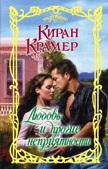 Крамер К. - Любовь и прочие неприятности обложка книги