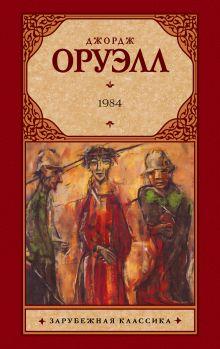 Оруэлл Д. - 1984 обложка книги