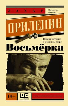 Прилепин Захар - Восьмерка обложка книги