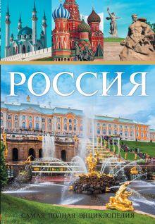 - Россия. Самая полная энциклопедия обложка книги