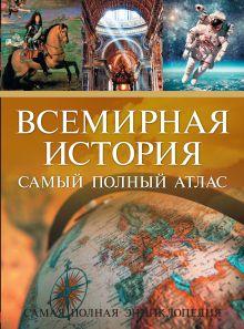 Всемирная история. Самый полный атлас