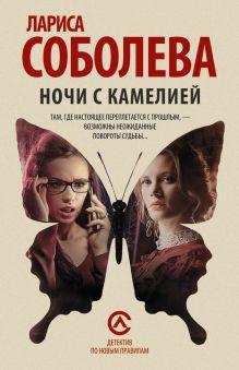 Соболева Л. - Ночи с Камелией обложка книги