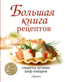 - Большая книга рецептов. Секреты лучших шеф-поваров обложка книги