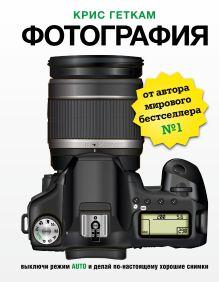 Геткам К. - Фотография. Выключи режим Auto и делай по-настоящему хорошие снимки обложка книги