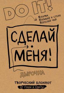 Гоша, Света - Сделай меня! Do it! обложка книги