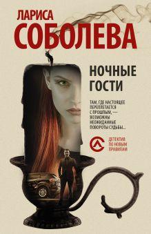 Соболева Л. - Ночные гости обложка книги