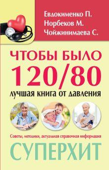 Норбеков М.С., Евдокименко П.В., Чойжинимаева С.Г. - Чтобы было 120/80: лучшая книга от давления обложка книги