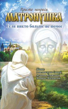 Мацукевич А.А. - Матронушка: если никто больше не помог обложка книги