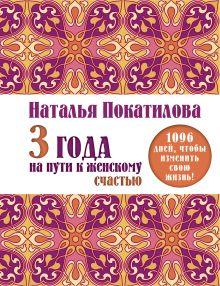3 года на пути к женскому счастью: 1096 дней, чтобы изменить свою жизнь! обложка книги
