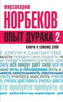 Норбеков М.С. - Опыт дурака 2. Ключи к самому себе обложка книги