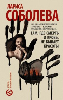 Там, где смерть и кровь, не бывает красоты обложка книги