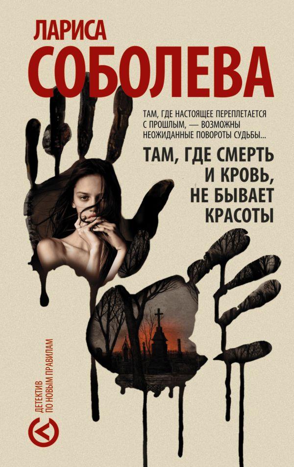 Там, где смерть и кровь, не бывает красоты Соболева Л.