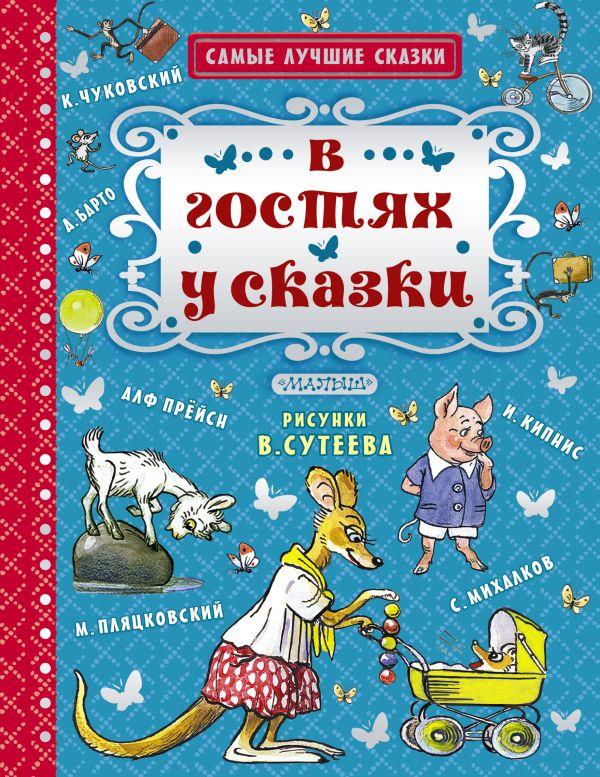 В гостях у сказки Чуковский К.И., Пляцковский М.С., Барто А.Л.