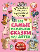 Маршак С.Я.,Михалков С.В.,Успенский Э.Н. - Все самые маленькие сказки для детей' обложка книги
