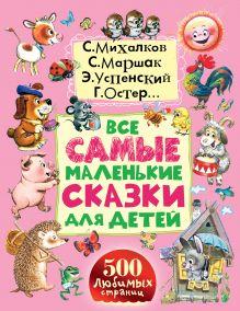 Маршак С.Я.,Михалков С.В.,Успенский Э.Н. - Все самые маленькие сказки для детей обложка книги