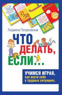 Петрановская Л.В. - Психологическая игра для детей Что делать если... обложка книги