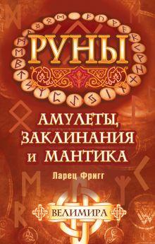 Велимира - Руны: амулеты, заклинания и мантика. Ларец Фригг обложка книги