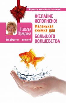 Правдина Н.Б. - Желание исполнено! Маленькая книжка для большого волшебства обложка книги
