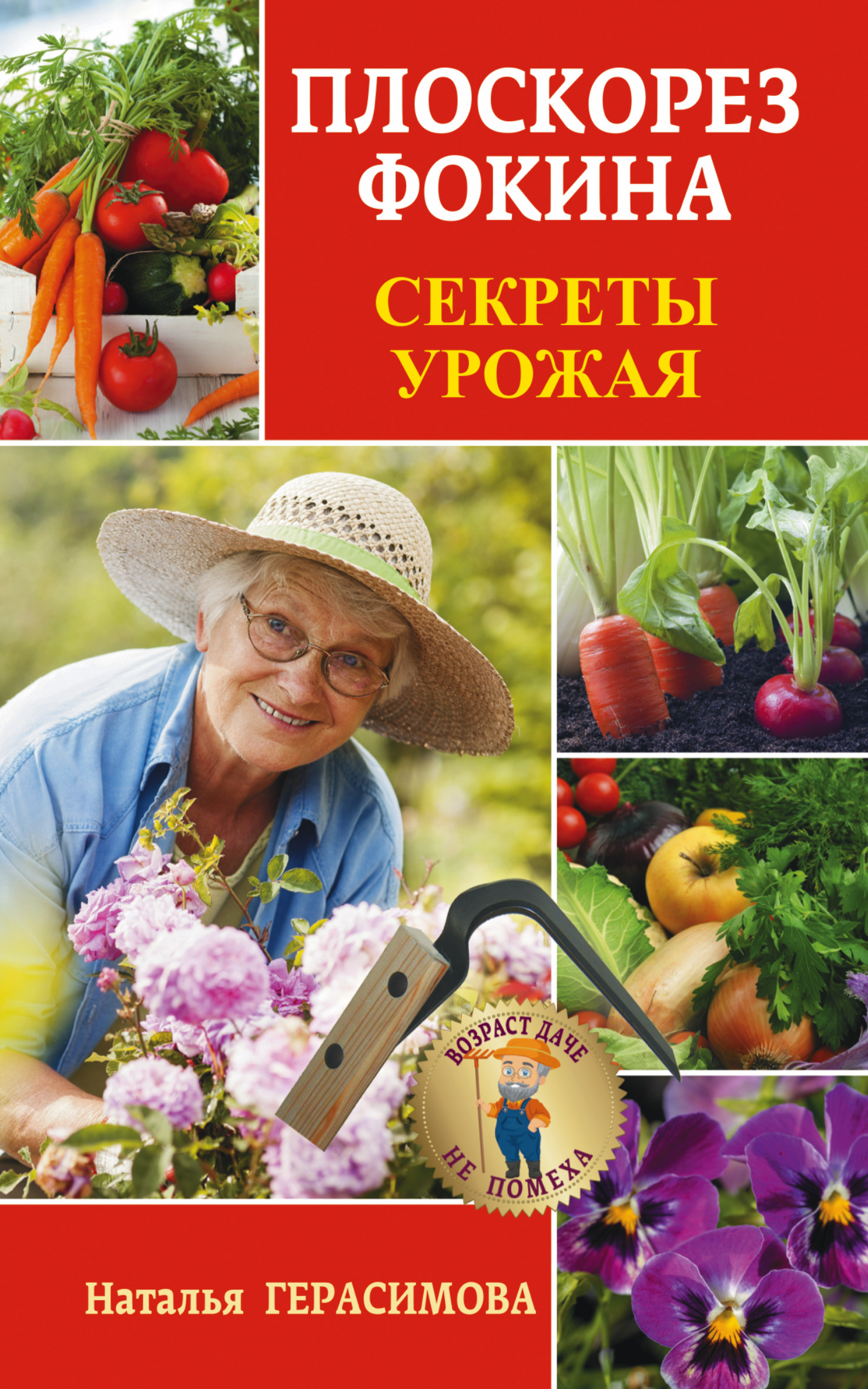 Герасимова Наталья Плоскорез Фокина. Секреты урожая герасимова наталья плоскорез фокина секреты урожая