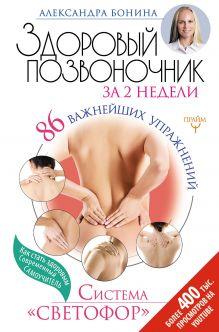 Бонина Александра - Здоровый позвоночник за 2 недели. 86 важнейших упражнений. Система Светофор обложка книги