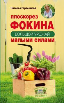 Герасимова Наталья - Плоскорез Фокина. Большой урожай малыми силами обложка книги