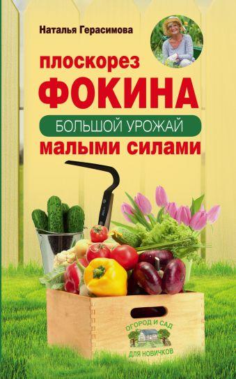 Плоскорез Фокина. Большой урожай малыми силами Герасимова Наталья