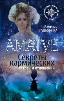 Лукьянова Валерия - Аматуе. Секреты кармических встреч и отношений обложка книги