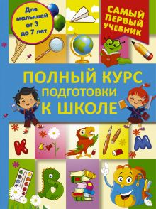 . - Полный курс подготовки к школе обложка книги