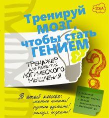 Ядловский А.Н. - Тренажер для развития логического мышления обложка книги