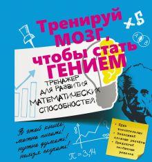 Ядловский А.Н. - Тренажер для развития математических способностей обложка книги