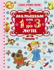 Маршак С.Я. - Малышам от 1 года до 3 лет обложка книги