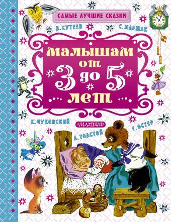 Малышам от 3 до 5 лет Сутеев В.Г., Маршак С.Я.,