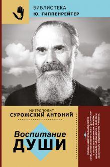 Митрополит Сурожский Антоний - Воспитание души обложка книги