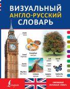 Визуальный англо-русский словарь