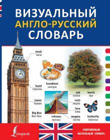 . - Визуальный англо-русский словарь обложка книги