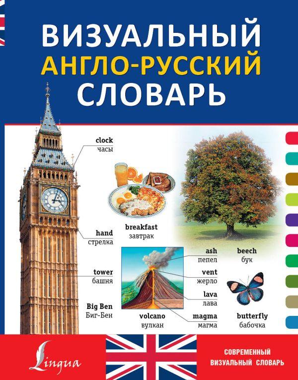 Визуальный англо-русский словарь .