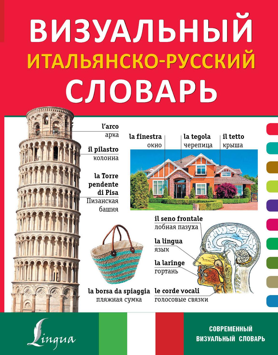 Визуальный итальянско-русский словарь от book24.ru