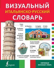 . - Визуальный итальянско-русский словарь обложка книги