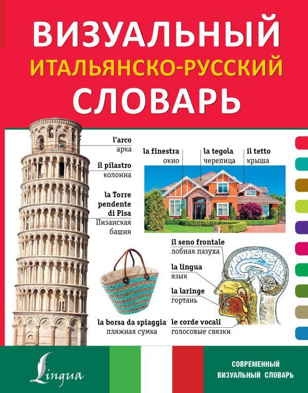 Визуальный итальянско-русский словарь .