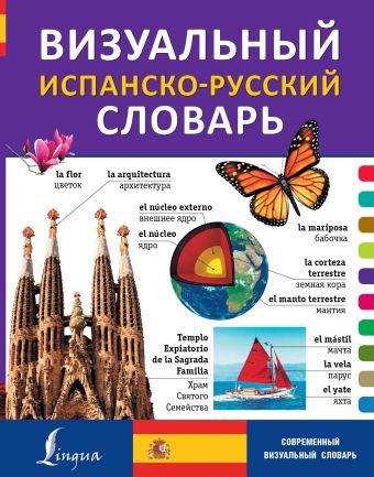 Визуальный испанско-русский словарь .