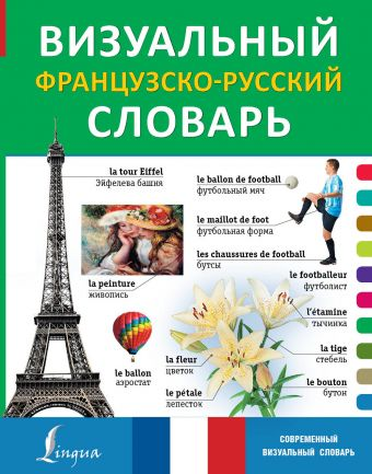 Визуальный французско-русский словарь .