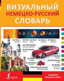 . - Визуальный немецко-русский словарь обложка книги