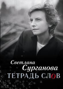 Сурганова С. - Тетрадь слов обложка книги