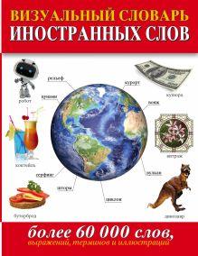 - Визуальный словарь иностранных слов. Более 60 000 слов, выражений, терминов и иллюстраций обложка книги