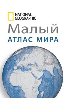 . - Малый атлас мира National Geographic обложка книги